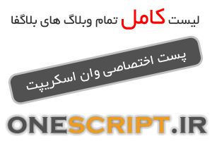 www.onescript.ir