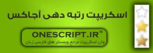 onescript.ir