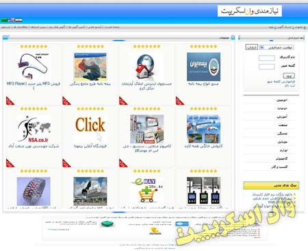 اسکریپت سیستم نیازمندی با قالب اختصاصی - ویژه | مرجع دانلود اسکریپتسلام دوستان .