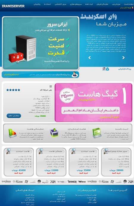 قابل سایت ایرانی سرور