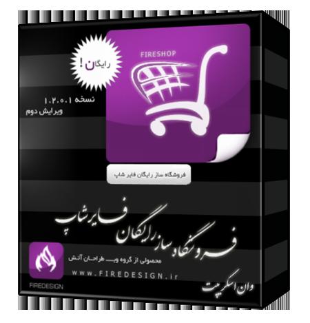 اسکریپا رایگان فروشگاه ساز فایر شاپ