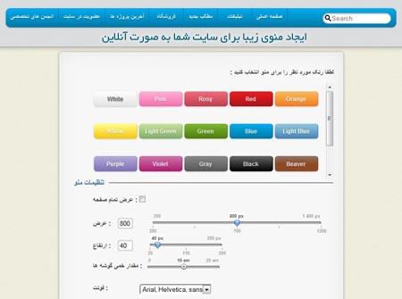 ایجاد منوی سایت شما به صورت آنلاین