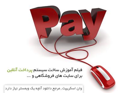 آموزش ساختن سیستم پرداخت آنلاین