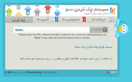سیستم آنلاین آنالیز وبسایت شما
