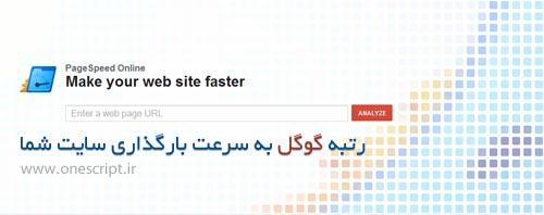 سرعت بارگذاری سایت خود را چک کنید با گوگل