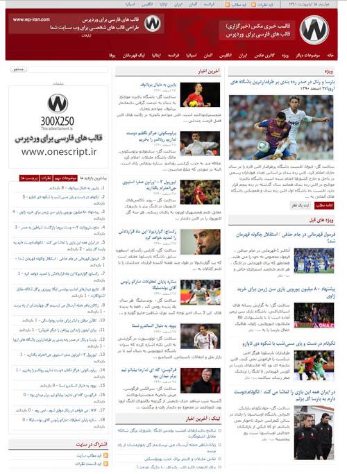قالب خبری فارسی مکس برای وردپرس