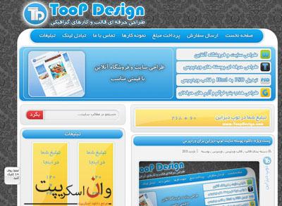قالب سایت توپ دیزاین
