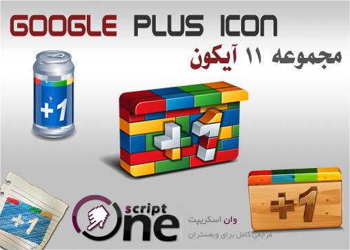googleplus_onescript.ir